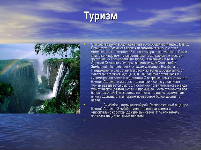 Туризм О существовании водопада впервые сообщил шотландец Дэвид Ливингстон. Р...
