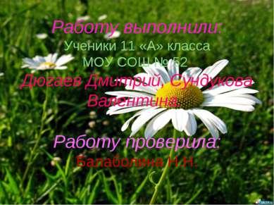 Работу выполнили: Ученики 11 «А» класса МОУ СОШ № 52 Дюгаев Дмитрий, Сундуков...