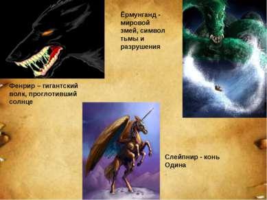 Фенрир – гигантский волк, проглотивший солнце Ёрмунганд - мировой змей, симво...