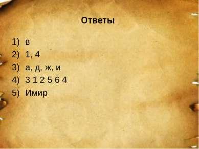 Ответы в 1, 4 а, д, ж, и 3 1 2 5 6 4 Имир