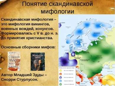 Понятие скандинавской мифологии Скандинавская мифология – это мифология викин...