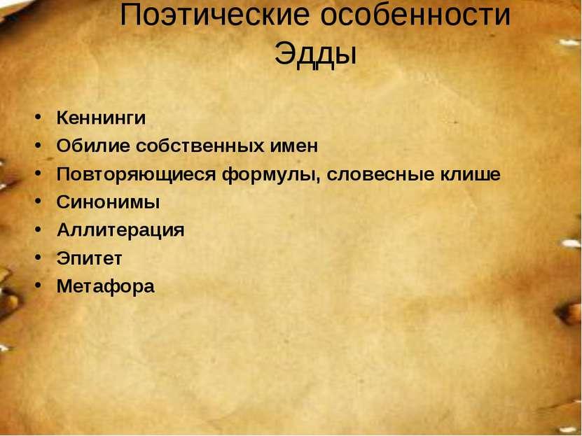 Поэтические особенности Эдды Кеннинги Обилие собственных имен Повторяющиеся ф...