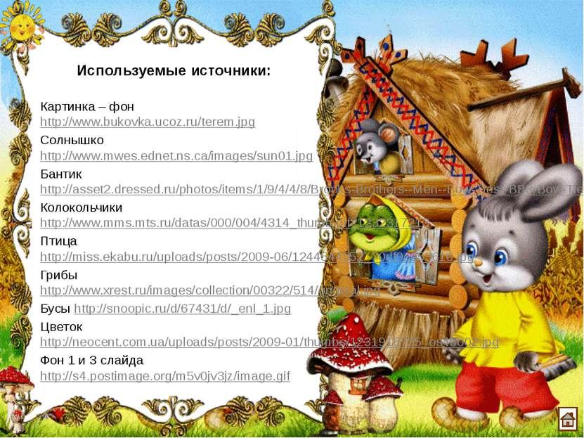 Используемые источники: Картинка – фон http://www.bukovka.ucoz.ru/terem.jpg С...