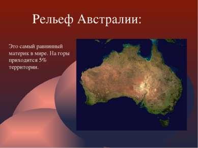 Рельеф Австралии: Это самый равнинный материк в мире. На горы приходится 5% т...