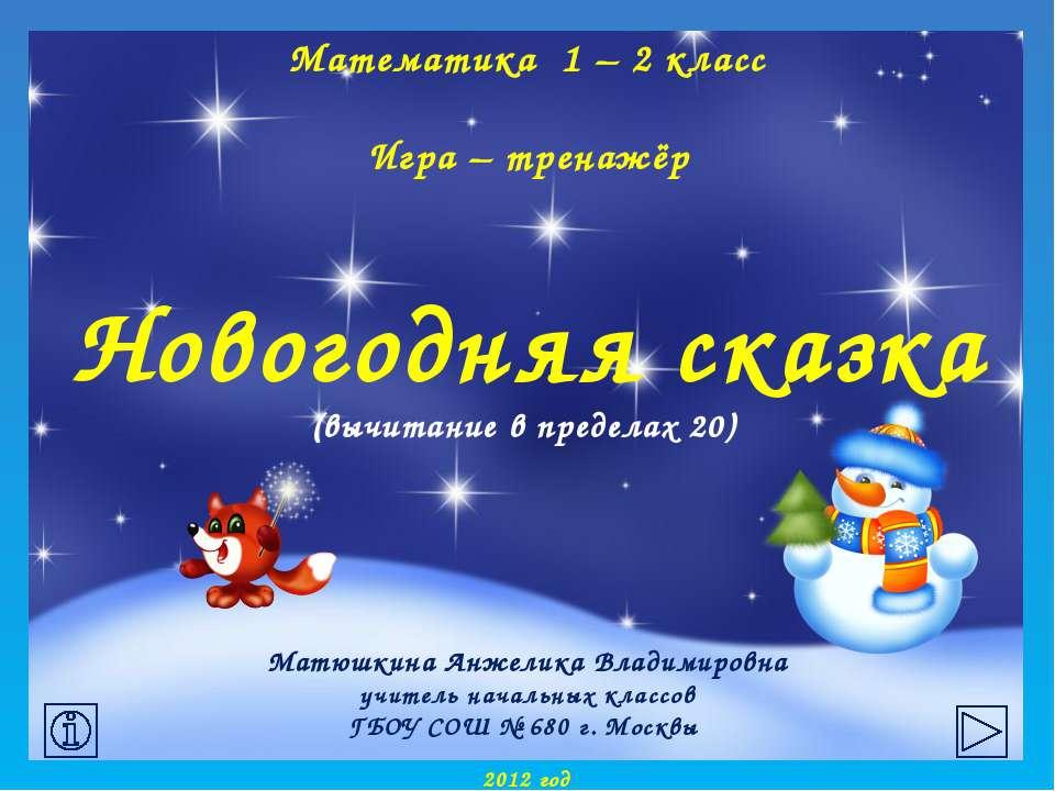 Математика 1 – 2 класс Игра – тренажёр Новогодняя сказка (вычитание в предела...