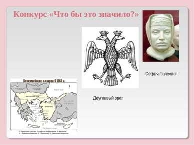 Двуглавый орел Софья Палеолог Конкурс «Что бы это значило?»