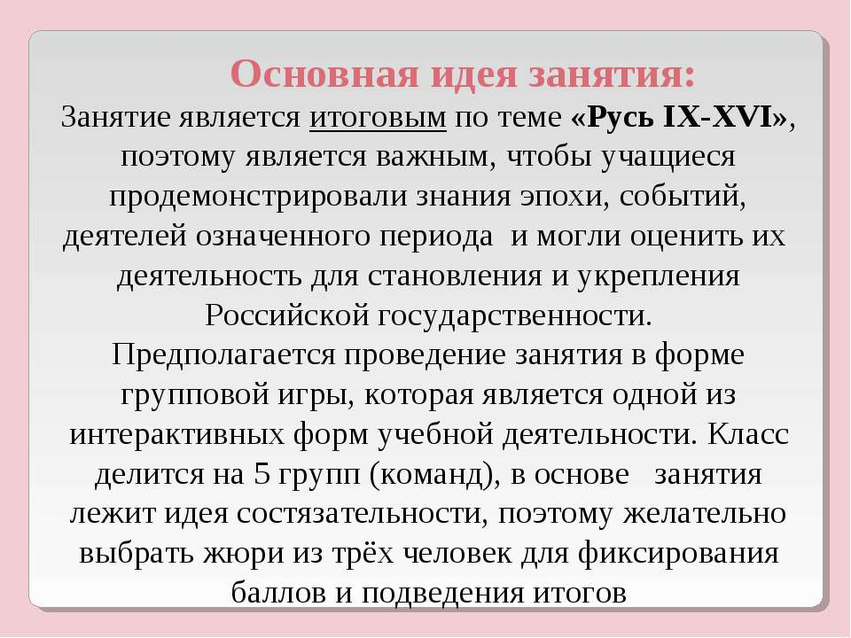 Занятие является итоговым по теме «Русь IX-XVI», поэтому является важным, что...
