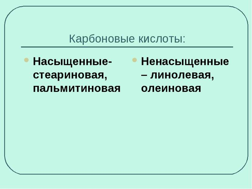 Карбоновые кислоты: Насыщенные- стеариновая, пальмитиновая Ненасыщенные – лин...