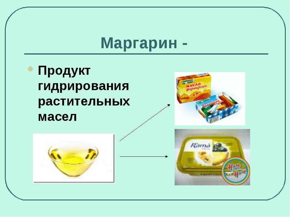 Маргарин - Продукт гидрирования растительных масел