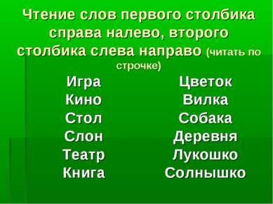 Чтение слов первого столбика справа налево, второго столбика слева направо (ч...