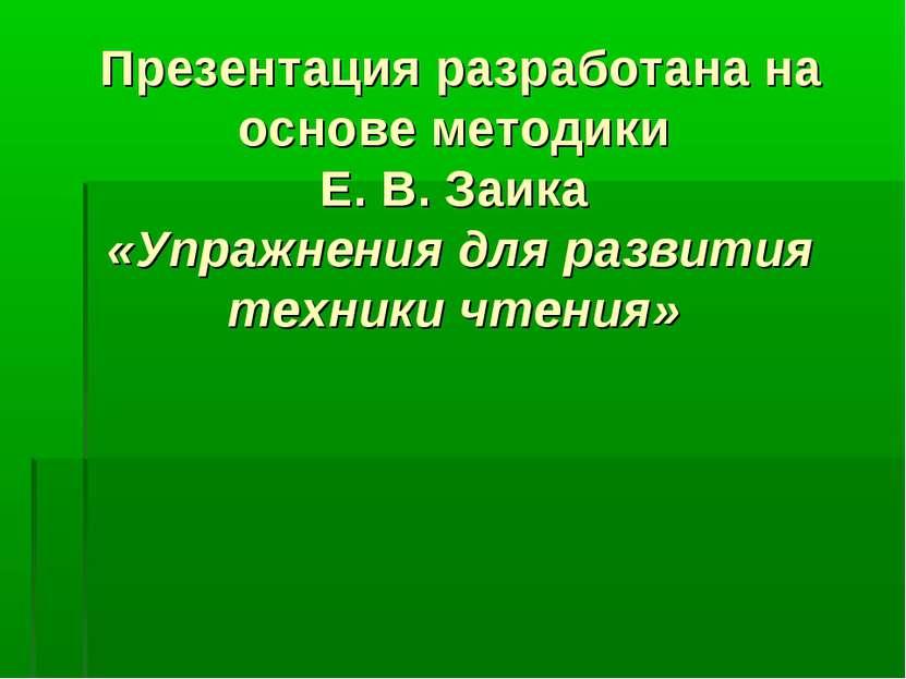 Презентация разработана на основе методики Е. В. Заика «Упражнения для развит...