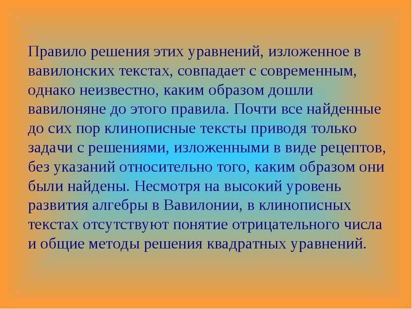 Правило решения этих уравнений, изложенное в вавилонских текстах, совпадает...
