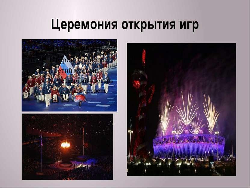Церемония открытия игр