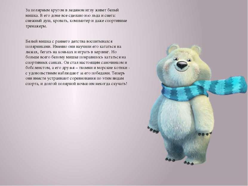 За полярным кругом в ледяном иглу живет белый мишка. В его доме все сделано и...
