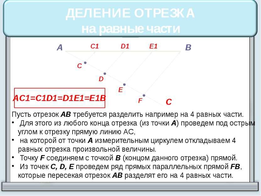 А В С • • • • C D F E D1 C1 E1 AC1=C1D1=D1E1=E1B Пусть отрезок АВ требуется р...