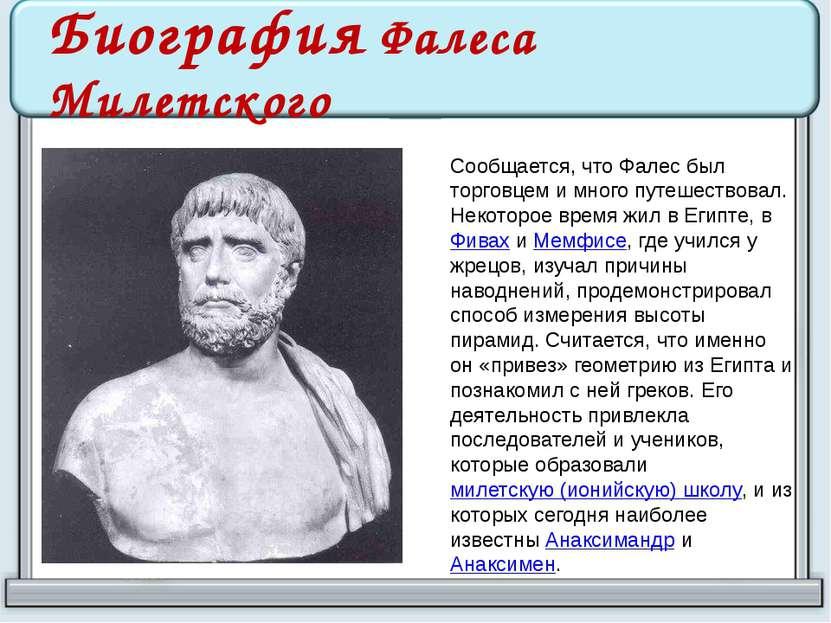 Биография Фалеса Милетского Сообщается, что Фалес был торговцем и много путеш...