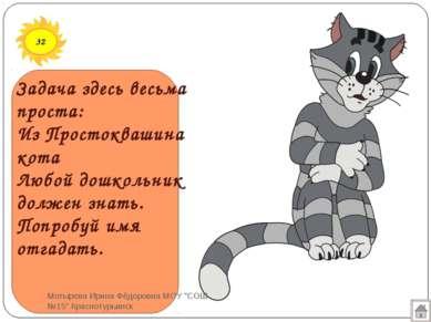 32 Задача здесь весьма проста: Из Простоквашина кота Любой дошкольник должен ...