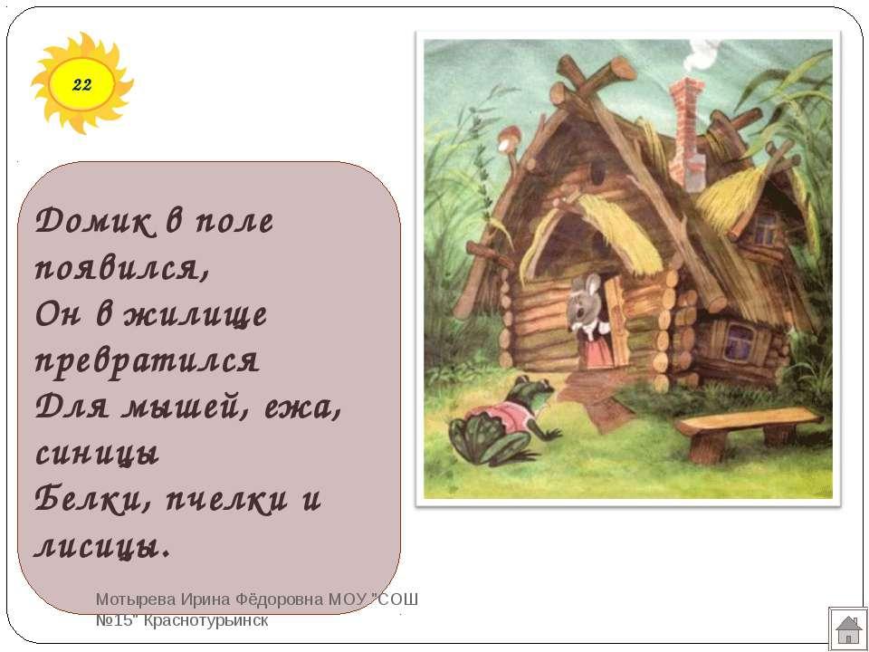 22 Домик в поле появился, Он в жилище превратился Для мышей, ежа, синицы Белк...