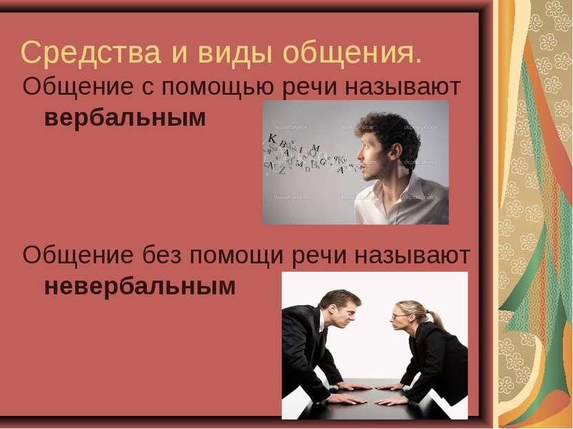 Средства и виды общения. Общение с помощью речи называют вербальным Общение б...