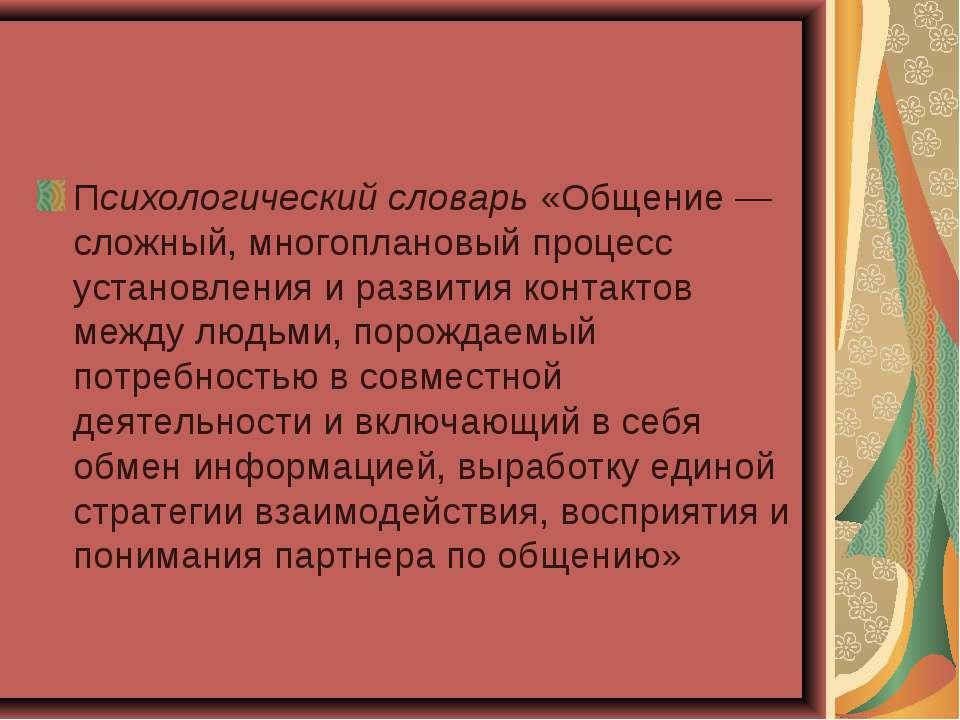 Психологический словарь«Общение — сложный, многоплановый процесс установлени...