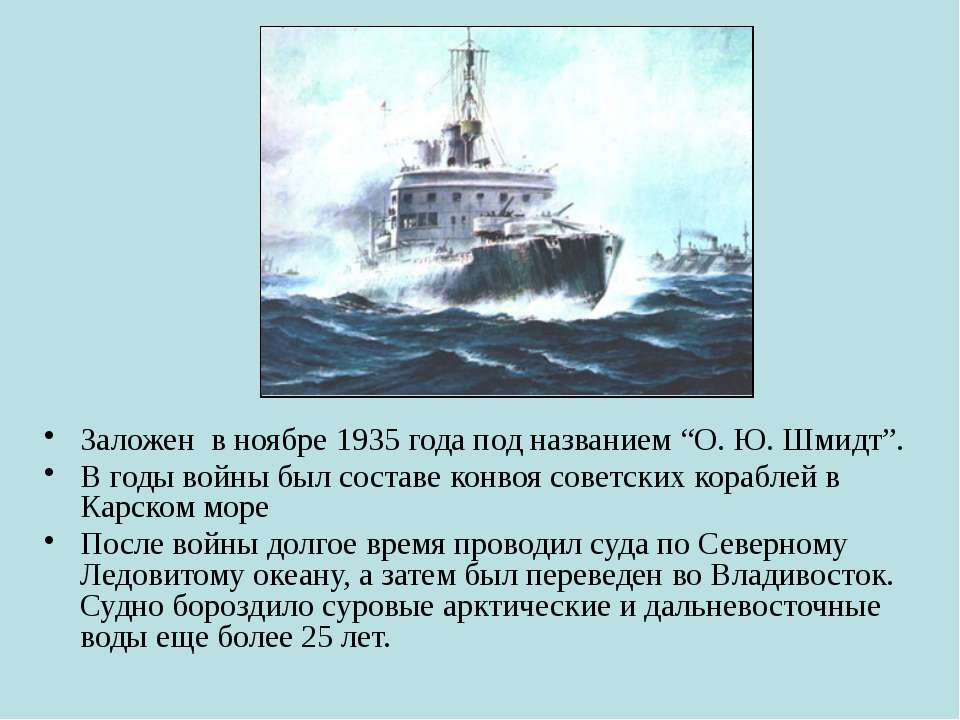 """Заложен в ноябре 1935 года под названием """"О. Ю. Шмидт"""". В годы войны был сост..."""