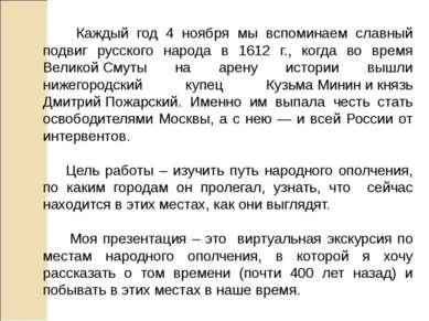 Каждый год 4 ноября мы вспоминаем славный подвиг русского народа в 1612 г., к...