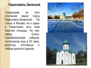 Следующим на пути ополчения лежал город Переславль-Залесский. Не только в Мос...