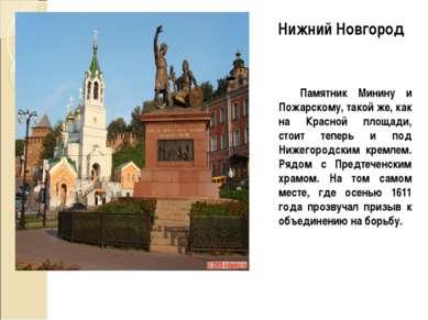 Памятник Минину и Пожарскому, такой же, как на Красной площади, стоит теперь ...