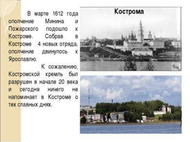 В марте 1612 года ополчение Минина и Пожарского подошло к Костроме. Собрав в ...