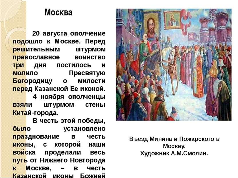 20 августа ополчение подошло к Москве. Перед решительным штурмом православное...