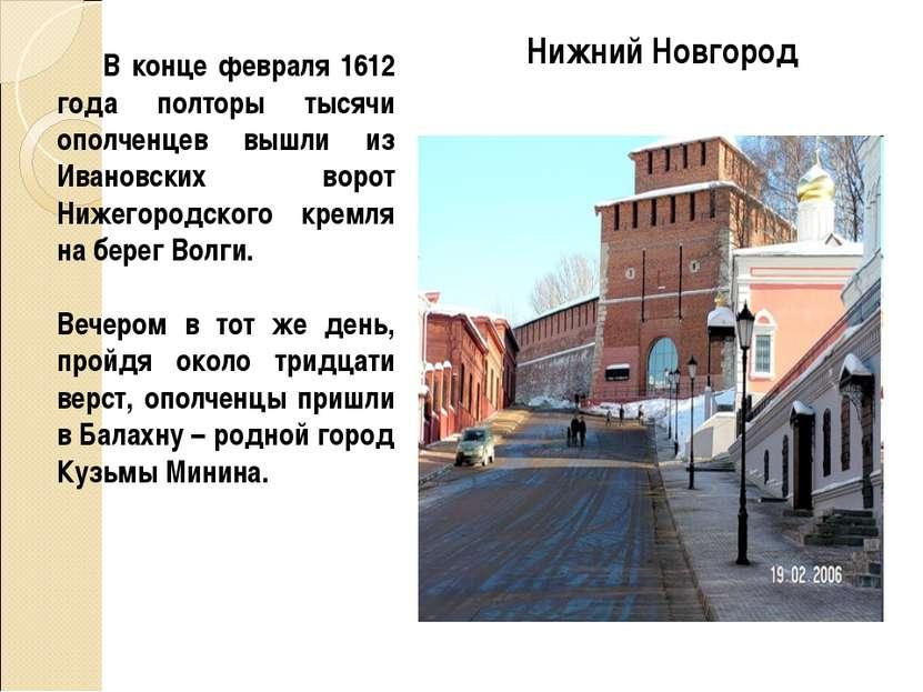 В конце февраля 1612 года полторы тысячи ополченцев вышли из Ивановских ворот...