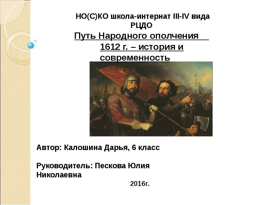 Путь Народного ополчения 1612 г. – история и современность НО(С)КО школа-инте...