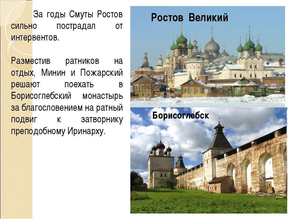 За годы Смуты Ростов сильно пострадал от интервентов. Разместив ратников на о...