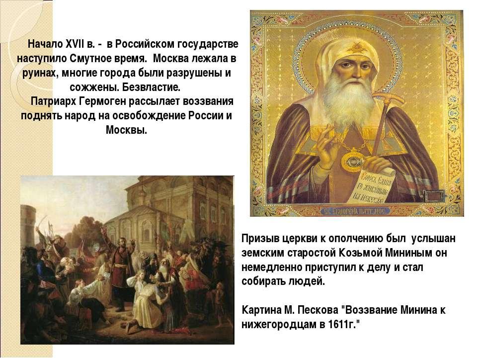 Начало XVII в. - в Российском государстве наступило Смутное время. Москва леж...