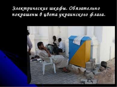 Электрические шкафы. Обязательно покрашены вцвета украинского флага.