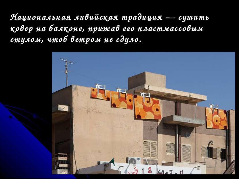Национальная ливийская традиция— сушить ковер набалконе, прижав его пластма...