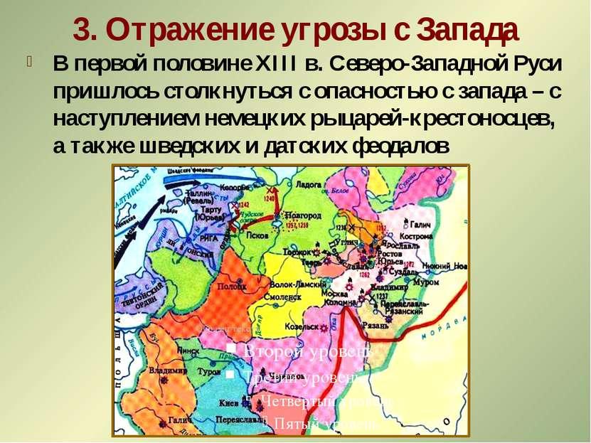 3. Отражение угрозы с Запада В первой половине XIII в. Северо-Западной Руси п...