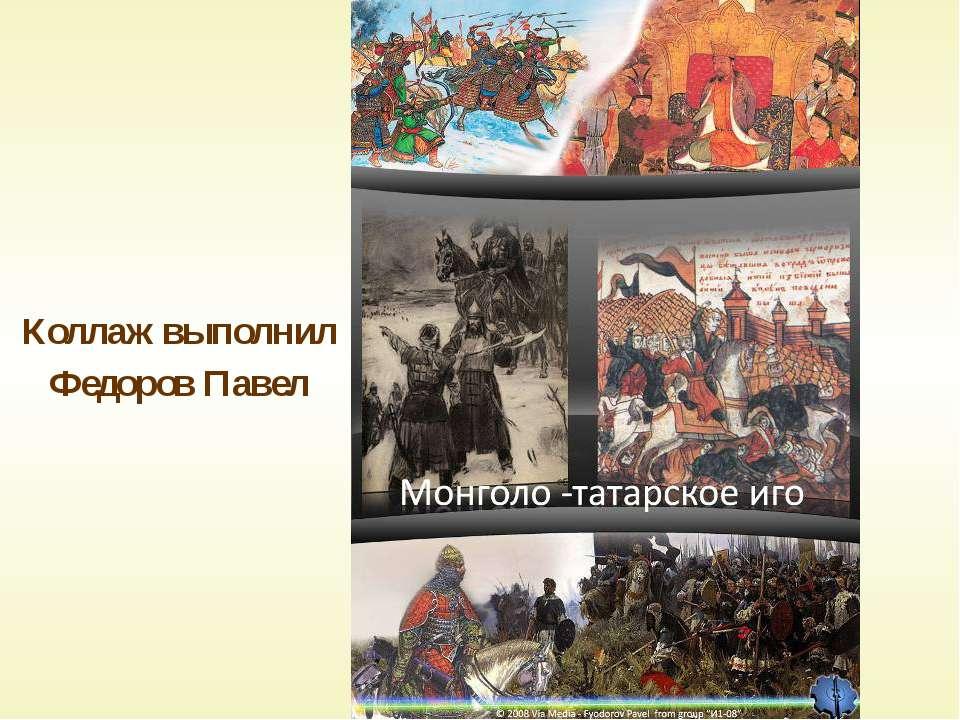 Коллаж выполнил Федоров Павел