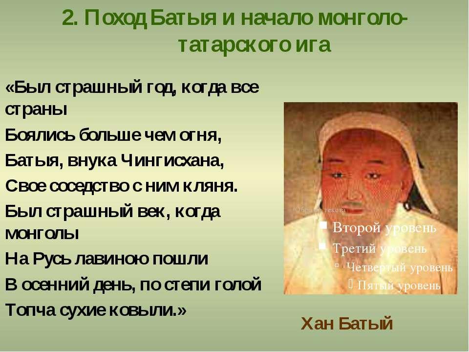 2. Поход Батыя и начало монголо-татарского ига «Был страшный год, когда все с...