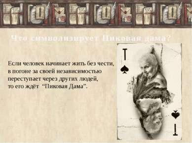 Что символизирует Пиковая дама? Если человек начинает жить без чести, в погон...