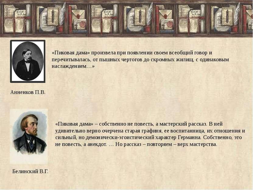 Анненков П.В. «Пиковая дама» произвела при появлении своем всеобщий говор и п...