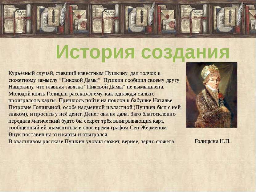 История создания Курьёзный случай, ставший известным Пушкину, дал толчок к сю...