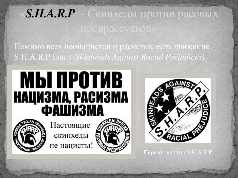 Помимо всех неонацистов и расистов, есть движение S.H.A.R.P (англ. Skinheads ...