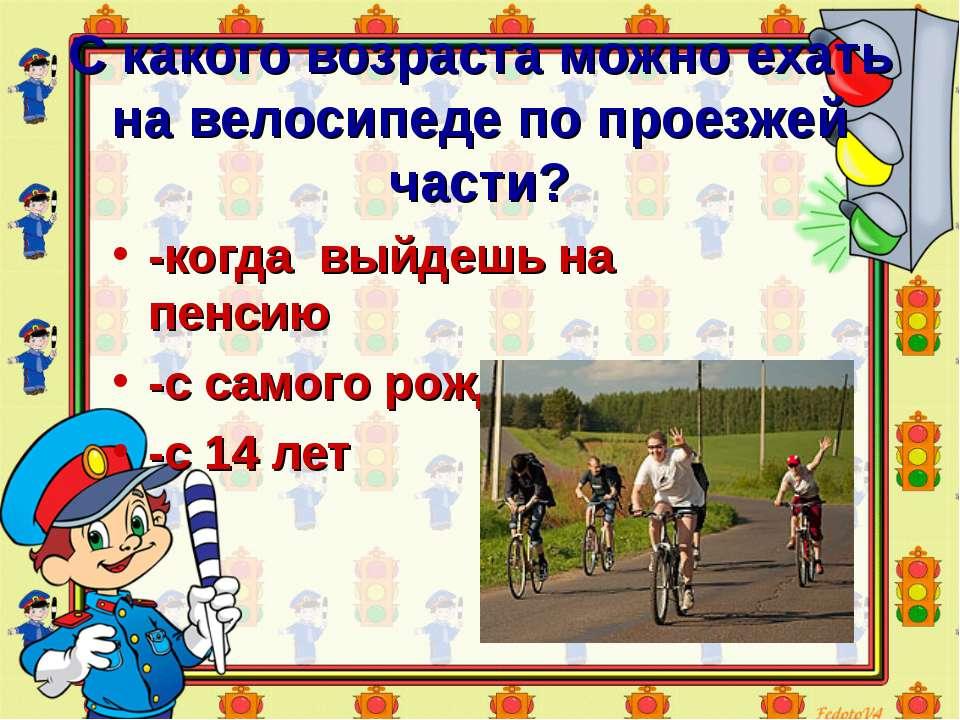 С какого возраста можно ехать на велосипеде по проезжей части? -когда выйдешь...