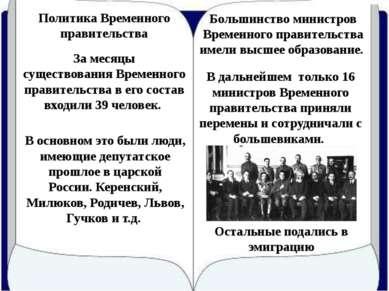 Остальные подались в эмиграцию За месяцы существованияВременного правительст...