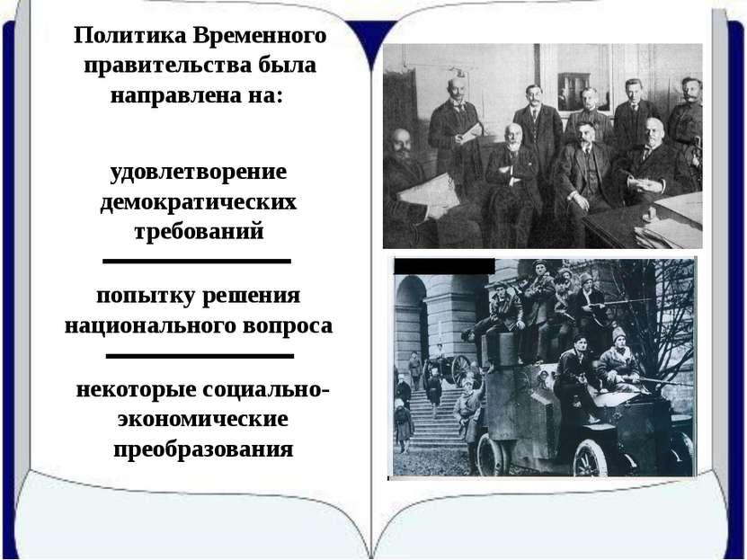 некоторые социально-экономические преобразования Политика Временного правител...