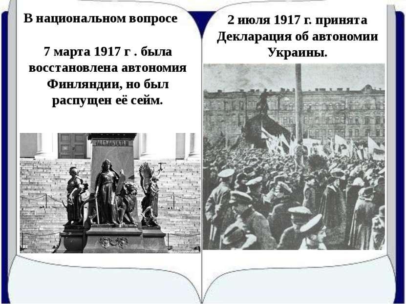 В национальном вопросе 7 марта 1917 г . была восстановлена автономия Финлянди...