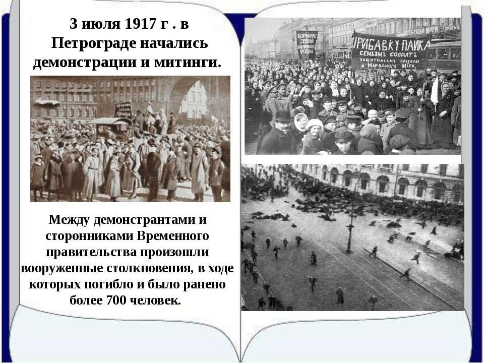 3 июля 1917 г . в Петрограде начались демонстрации и митинги. Между демонстра...