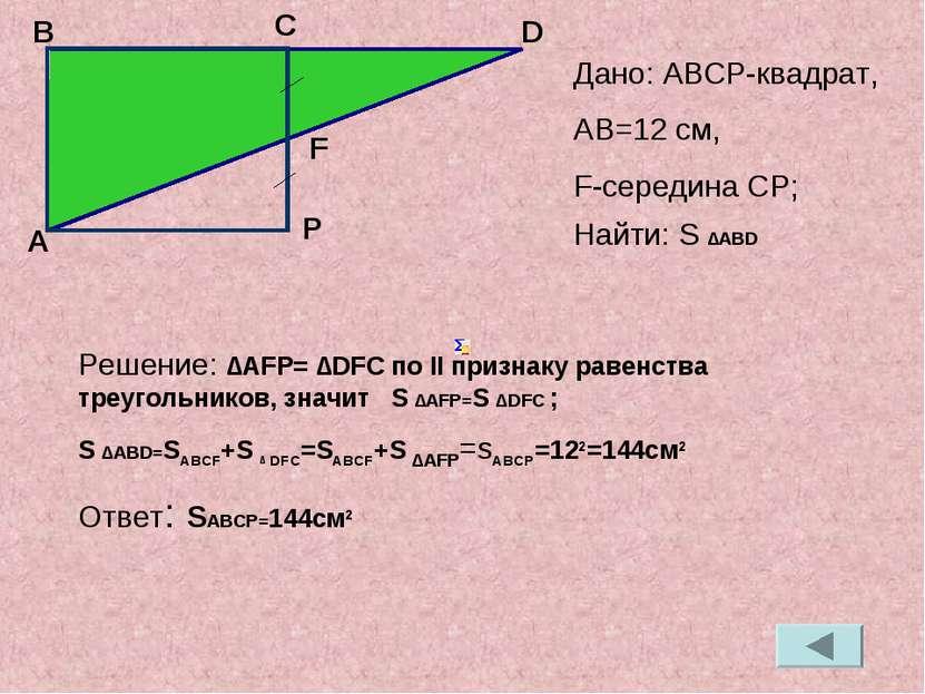 Решение: ∆AFP= ∆DFC по II признаку равенства треугольников, значит S ∆AFP=S ∆...