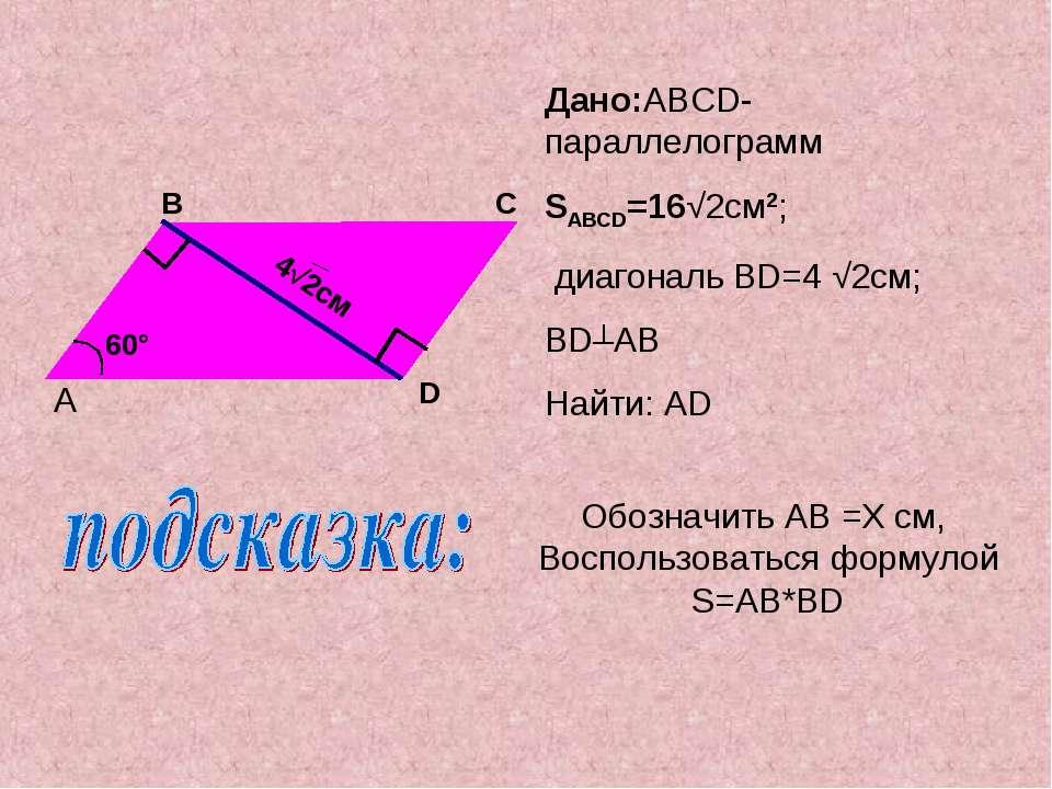 Дано:ABCD-параллелограмм SABCD=16√2см2; диагональ BD=4 √2см; BD┴AB Найти: AD ...